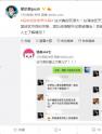网曝吴宗宪张家界录节目期间失联