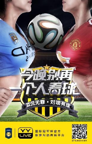 国际冠军杯即将到来YYLIVE的体育直播新布局