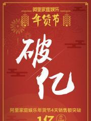 """电视又逢春还需平台加持 阿里家庭娱乐""""赋能""""家电未来"""