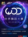 """来疯直播携手WOD与亿万网友""""疯""""舞 报名通道现已正式开放"""