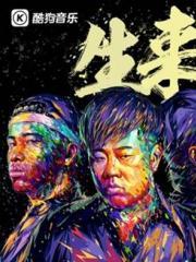 南征北战新专辑《生来倔强》爆燃 酷狗独家首发