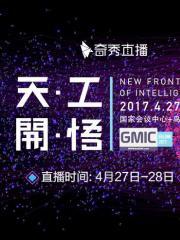 奇秀直播GMIC大会送上跨界盛宴 既能和霍金谈宇宙又能和黄子韬聊小鲜肉