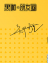 环球黑卡正式发布黑咖·朋友圈特权 会员可与郑爽互为好友
