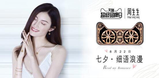 天猫超级品牌日携手周生生 引领中国珠宝品牌升级